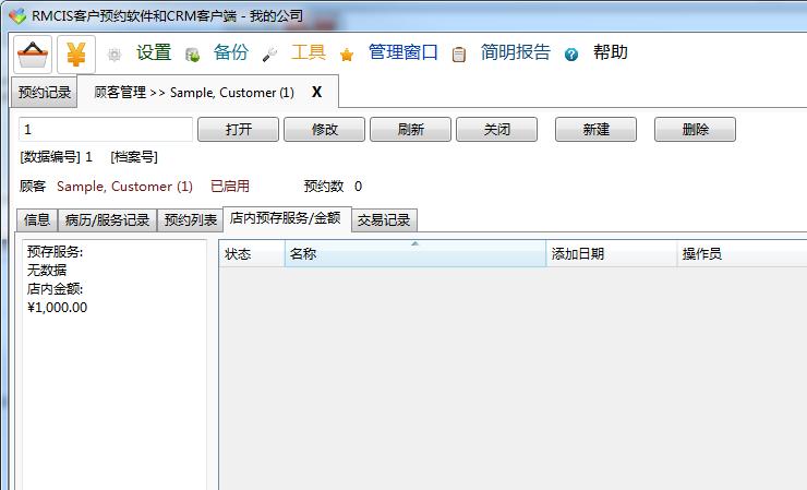 [图: customer_prestore_info.png]