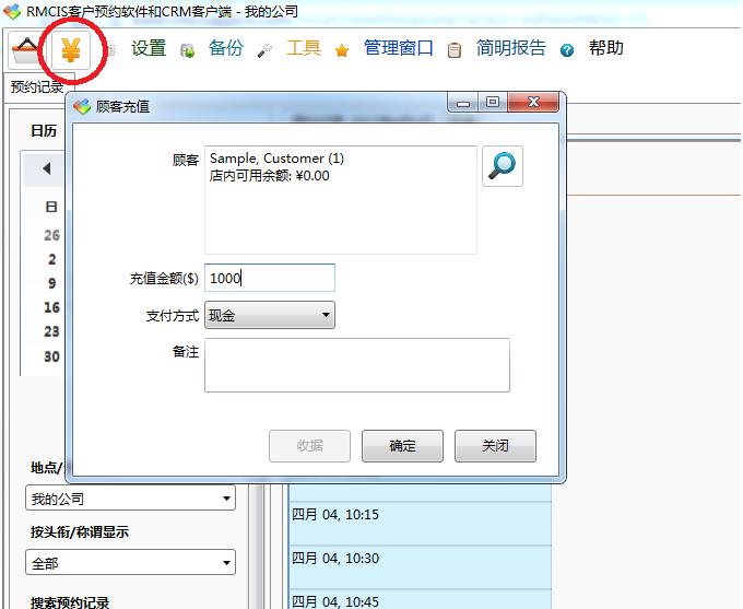 [图: customer_recharge.png]