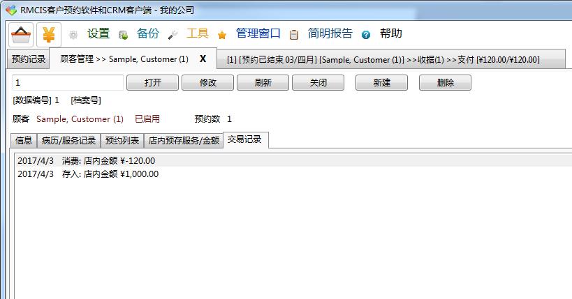 [图: customer_record.png]