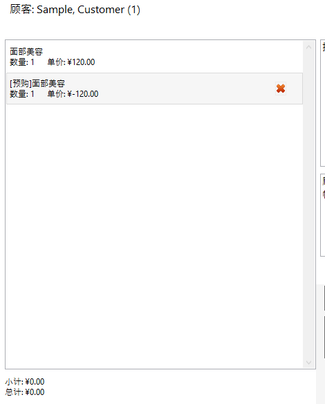 [图: presale-consumed.png]