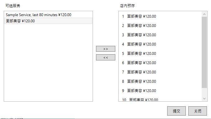 [图: presale-select-service.png]