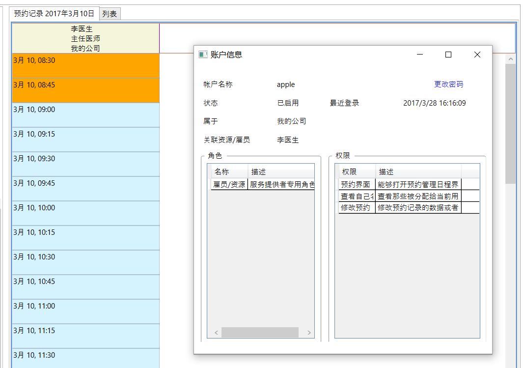 [图: resource_appt_display.png]